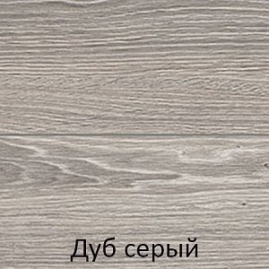 Дую серый