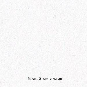 Белый металик